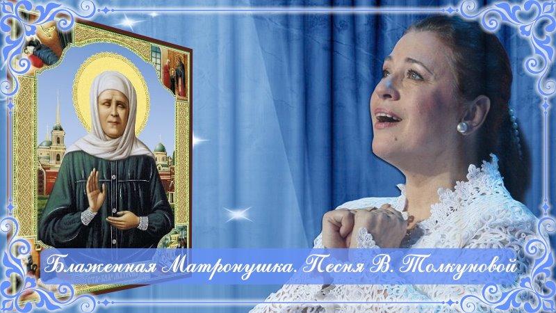 Матронушка - песня Валентины Толкуновой