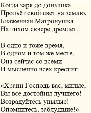 Матронушка. Песня. 1-2 куплеты