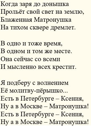 Матронушка. Песня. 5-6 куплеты