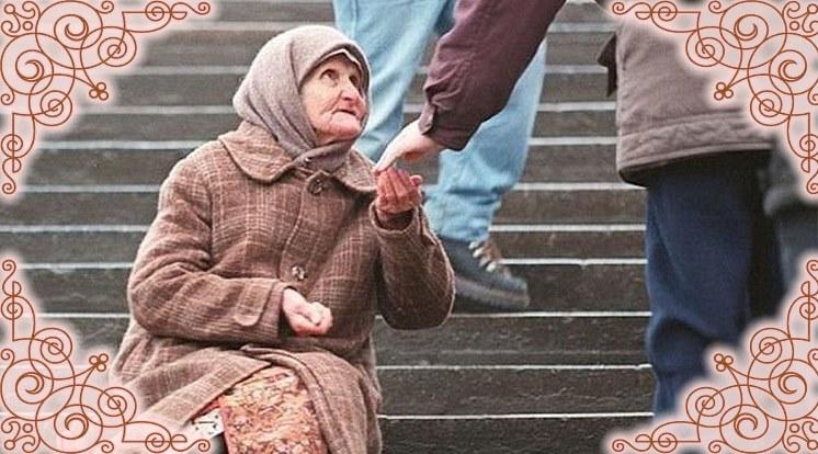 Милостыня бабушке