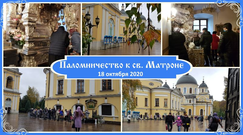 Паломничество к святой Матроне