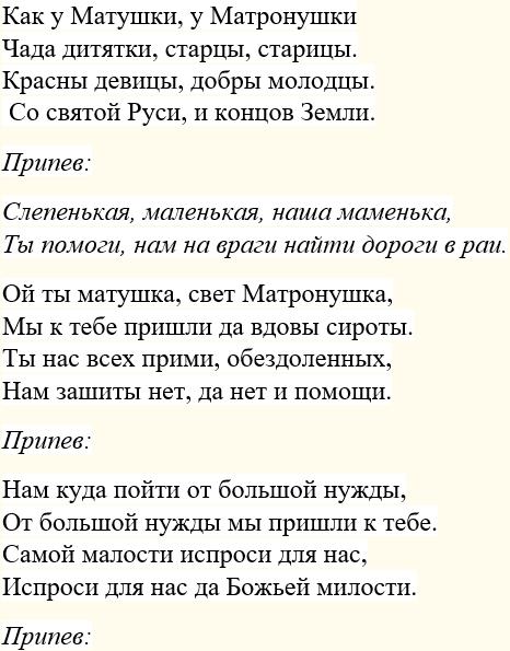 Песня - Матронушка. 1-3 куплеты