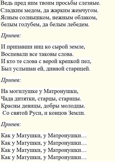 Песня - Матронушка. 4-6 куплеты