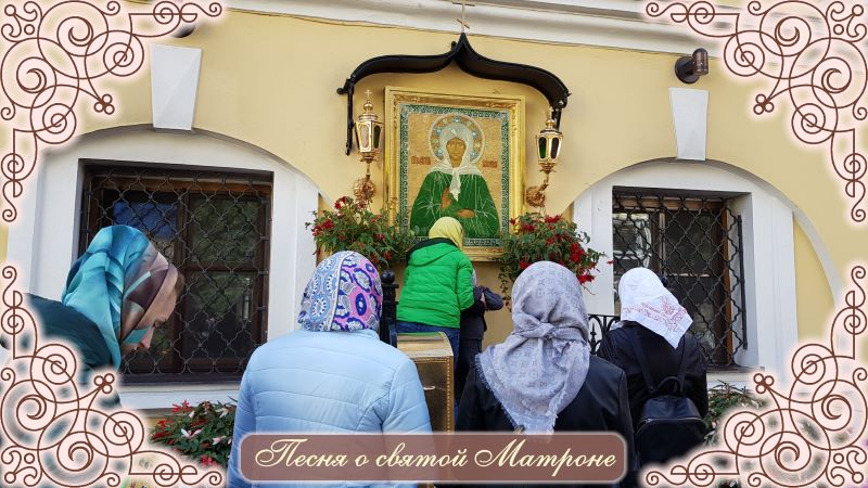 Песня о святой Матроне
