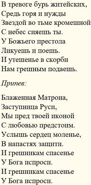 Текст песни о святой Матроне. 1-й куплет