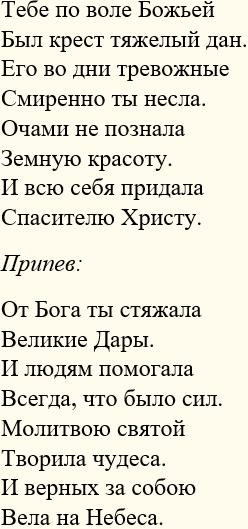 Текст песни о святой Матроне. 2-3-й куплет