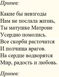 Текст песни о святой Матроне. 4-й куплет