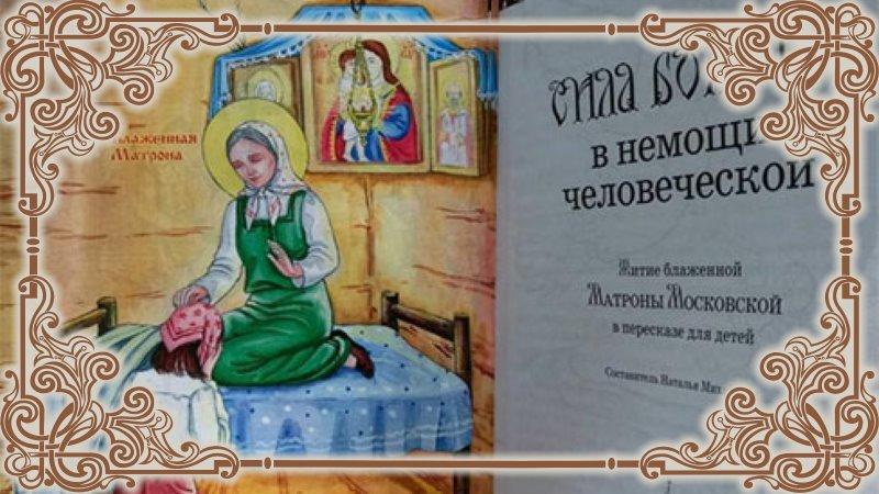 Житие Матроны Московской