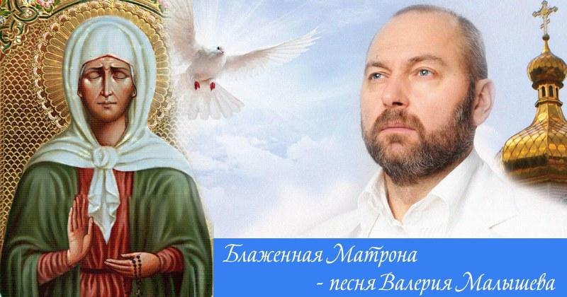 Песня Валерия Малышева - Блаженная Матрона