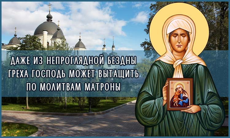 Даже из непроглядной бездны греха Господь может вытащить по молитвам Матроны