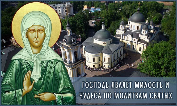 Господь являет милость и чудеса по молитвам святых