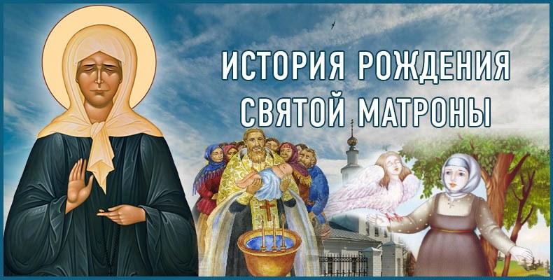 История рождения святой Матроны