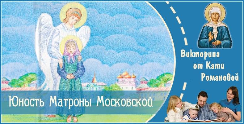 Юность Матроны Московской
