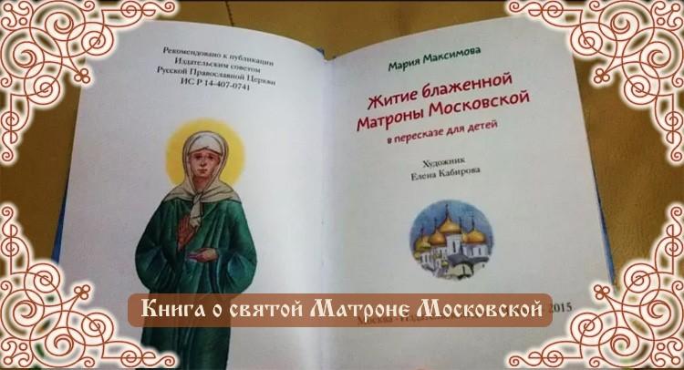 Книга о святой Матроне