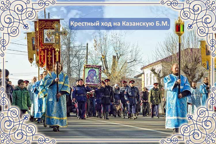 Крестный ход в День народного единства