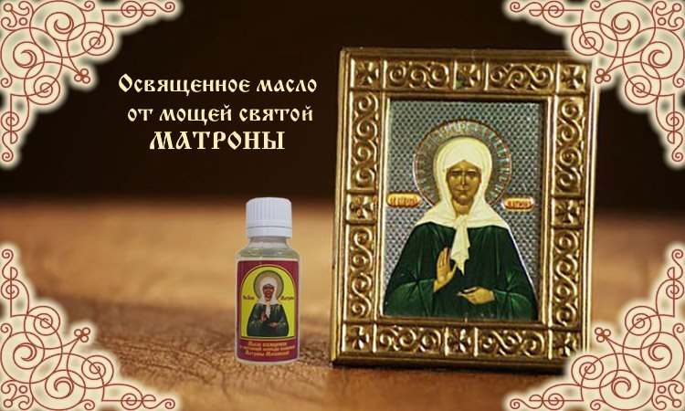 Масло от мощей святой Матроны