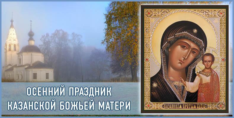 Осенний праздник Казанской Божьей Матери