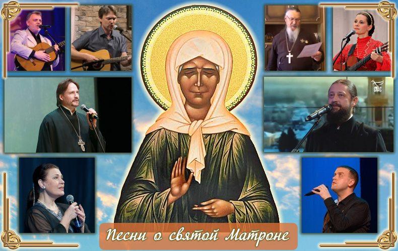 Песни о святой Матроне Московской