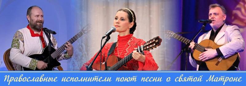 Православные песни, о святой Матроне