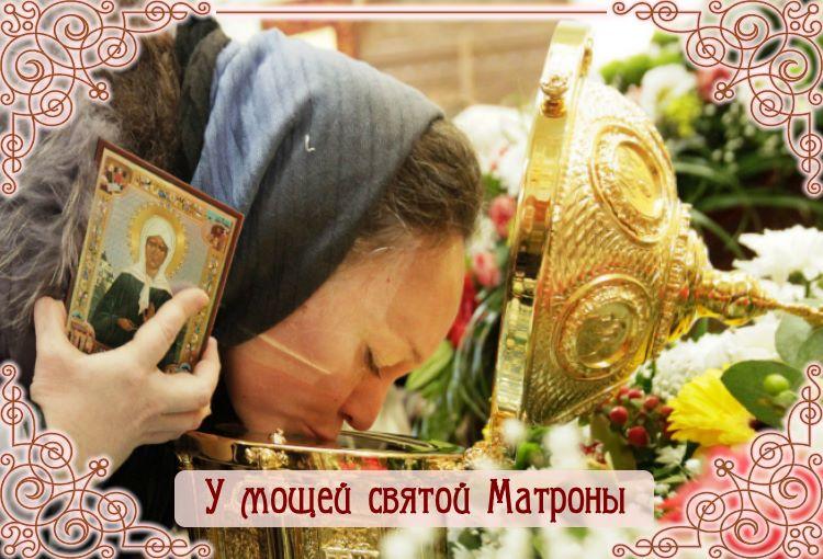 У мощей святой Матроны