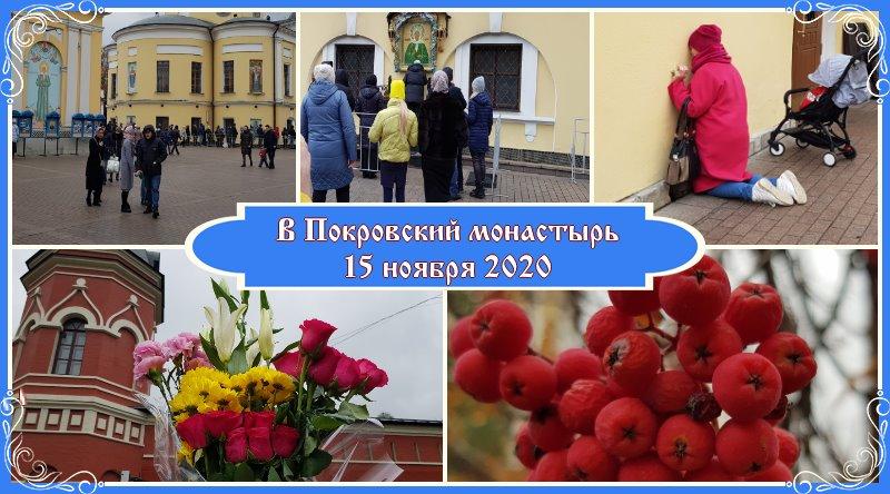 В Покровский монастырь 15 ноября 2020