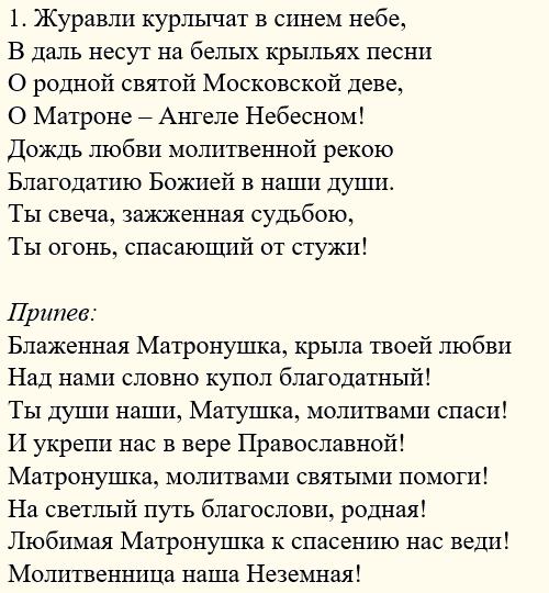 Валерий Малышев. Блаженная Матрона. 1 куплет