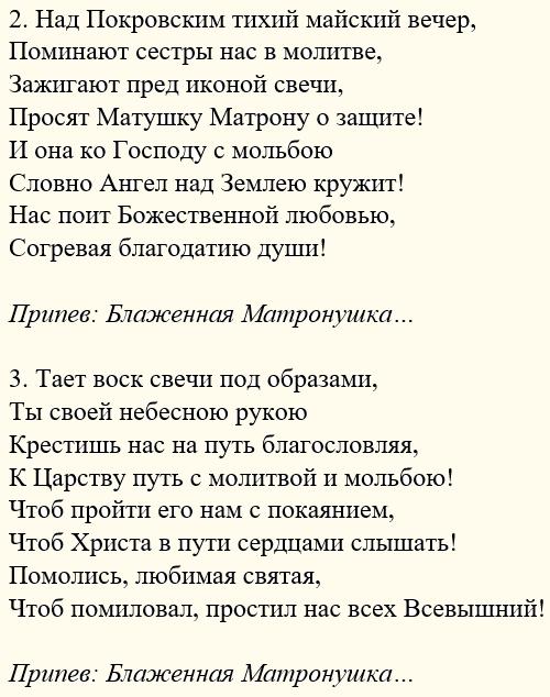 Валерий Малышев. Блаженная Матрона. 2-3 куплет