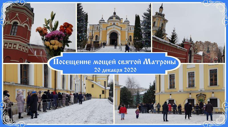 Посещение мощей святой Матроны