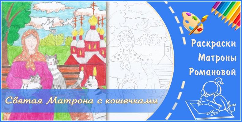 Святая Матрона с кошечками - Раскраска