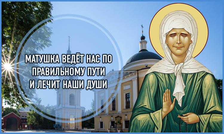 Матушка ведёт по правильному пути и лечит наши души