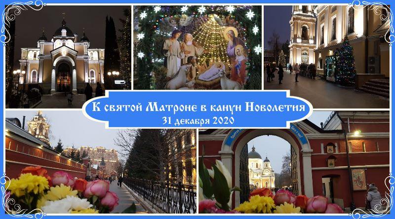 На Новый год к святой Матроне