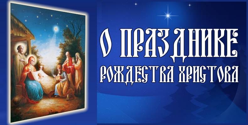 О празднике Рождества Христова