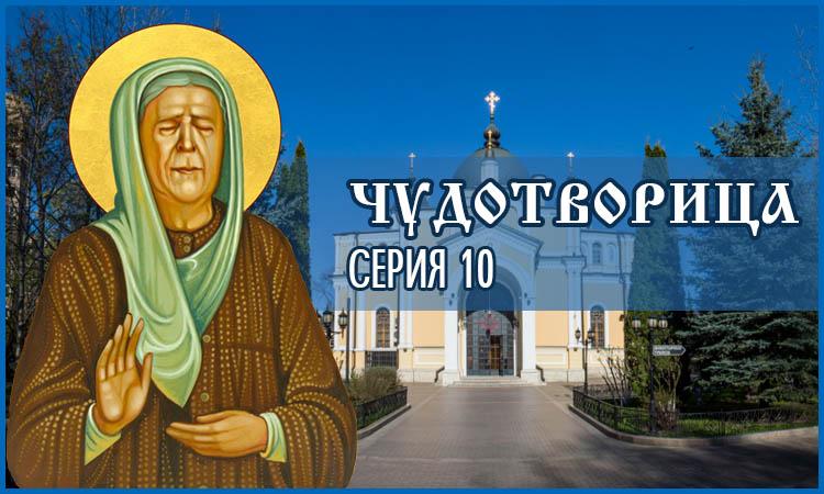 Сериал Чудотворица — Серия 10