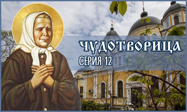Сериал Чудотворица — Серия 12