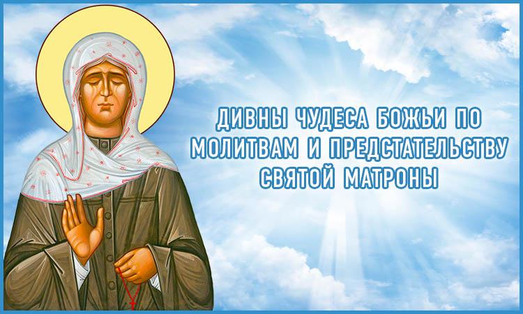 Дивны чудеса Божьи по молитвам и предстательству святой Матроны
