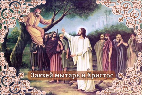 Мытарь Закхей и Христос