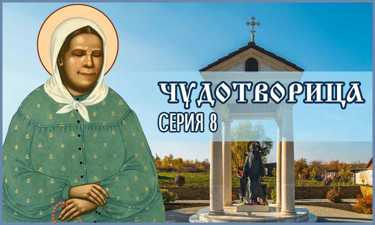 Сериал Чудотворица — Серия 8