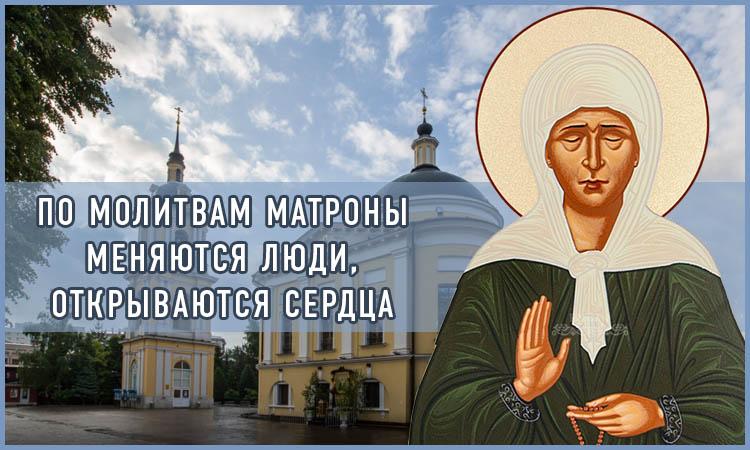 По молитвам Матроны меняются люди