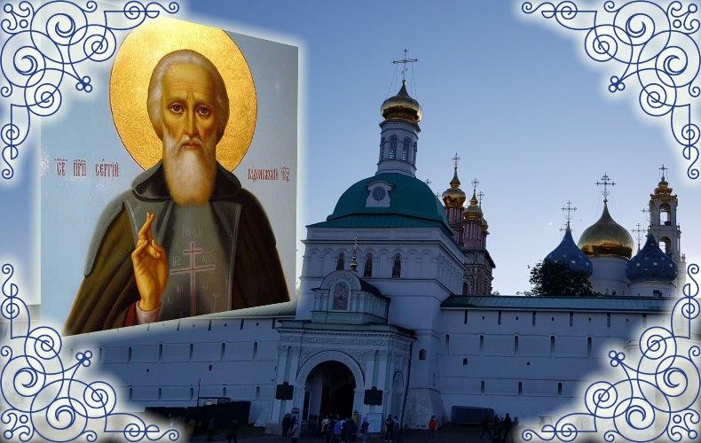 Сергий Радонежский. Лавра