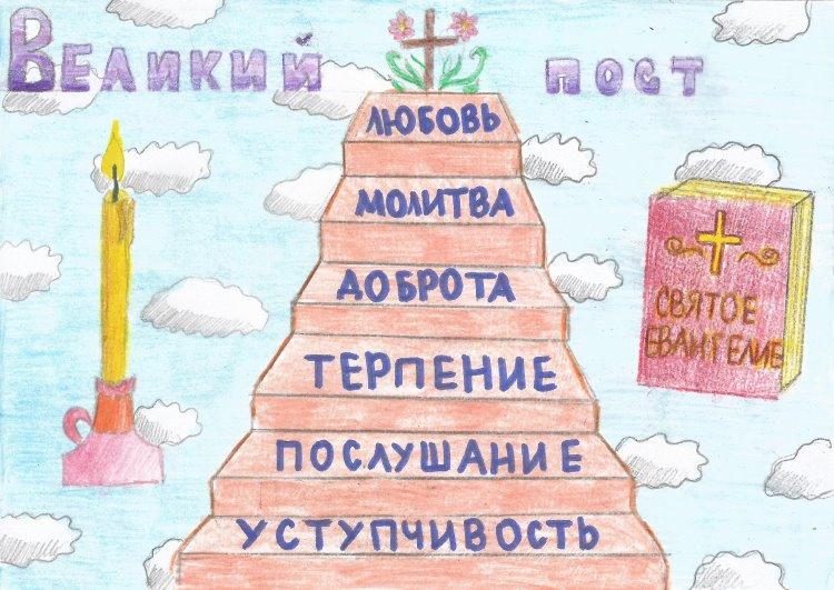 Великий пост - Лестница добродетелей. Рисунок Матроны Романовой - 9 лет
