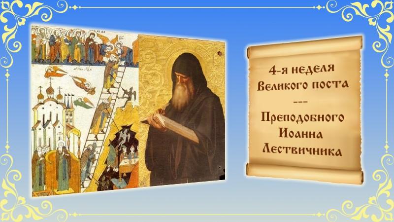 4 неделя поста. Преподобный Иоанн Лествичник