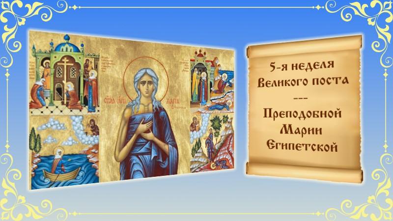 5 неделя поста. Преподобной Марии Египетской