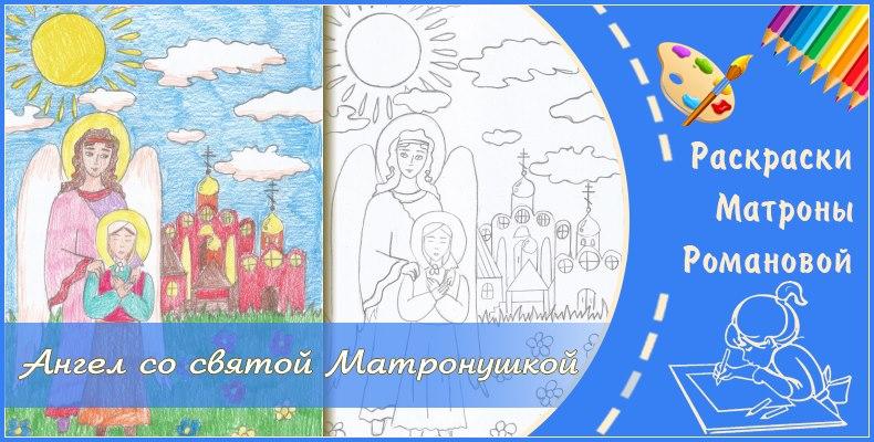 Ангел со святой Матронушкой - Раскраска
