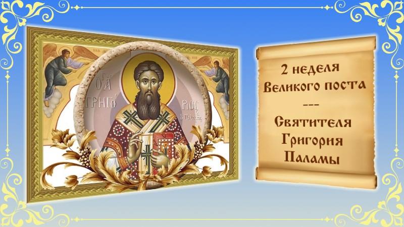 Неделя вторая Великого поста. Святитель Григорий Палама
