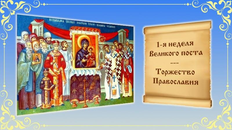 Торжество Православия. Первая неделя Великого поста