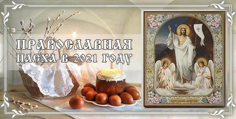 Православная Пасха в 2021 году