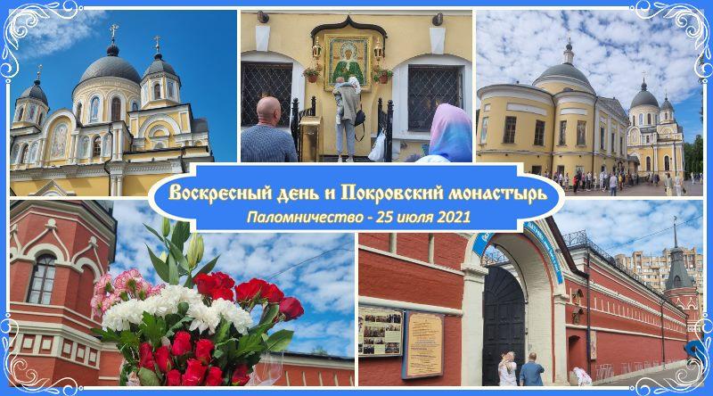 Воскресный день и Покровский монастырь