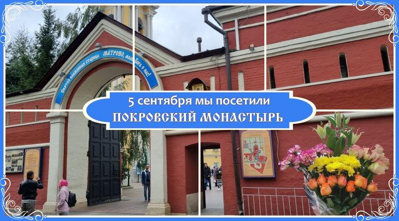 5 сентября мы посетили Покровский монастырь