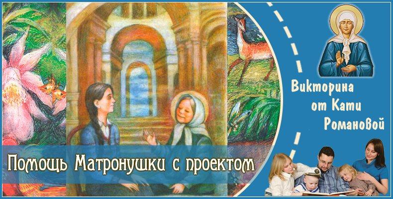 Помощь Матронушки с проектом Ждановой